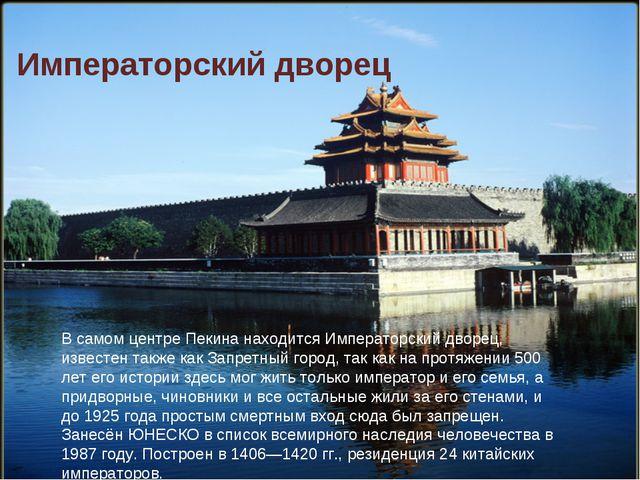 В самом центре Пекина находится Императорский дворец, известен также как Запр...