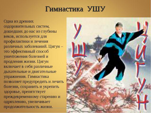 Гимнастика УШУ Shibu lijack Одна из древних оздоровительных систем, дошедших...