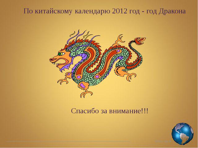 Shibu lijack По китайскому календарю 2012 год - год Дракона Спасибо за вниман...