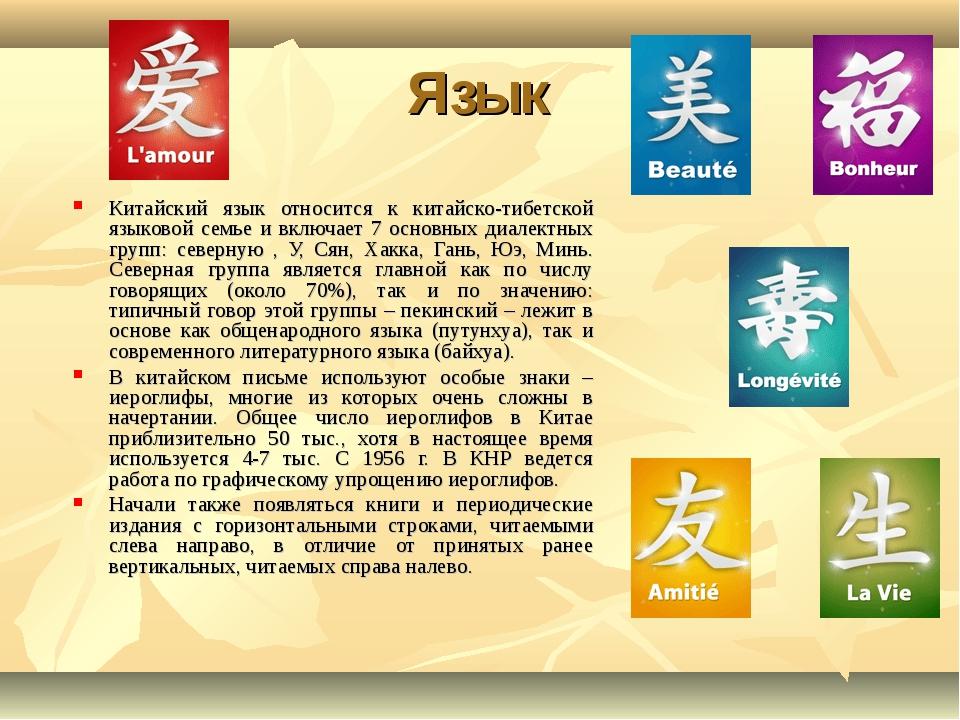 Язык Китайский язык относится к китайско-тибетской языковой семье и включает...