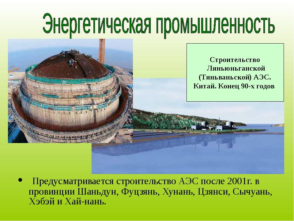 Предусматривается строительство АЭС после 2001г. в провинции Шаньдун, Фуцзян...