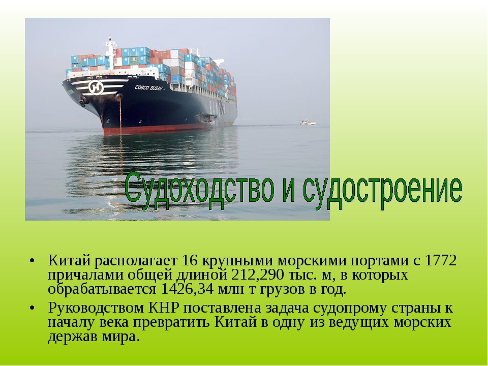 Китай располагает 16 крупными морскими портами с 1772 причалами общей длиной...