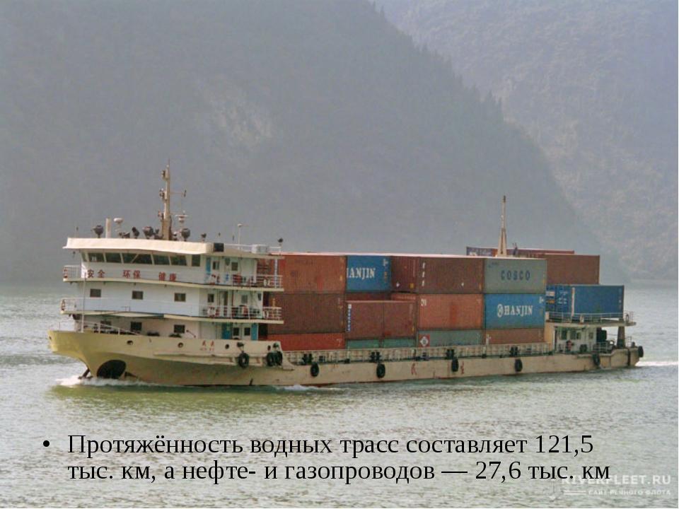 Протяжённость водных трасс составляет 121,5 тыс. км, а нефте- и газопроводов...