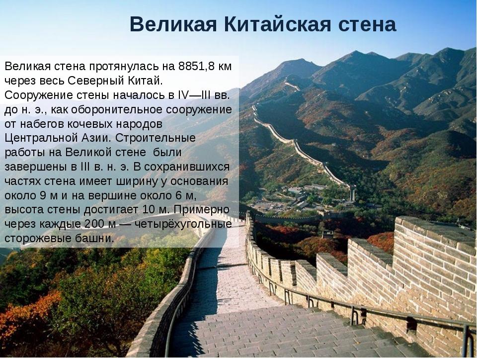 Великая стена протянулась на 8851,8км через весь Северный Китай. Сооружение...
