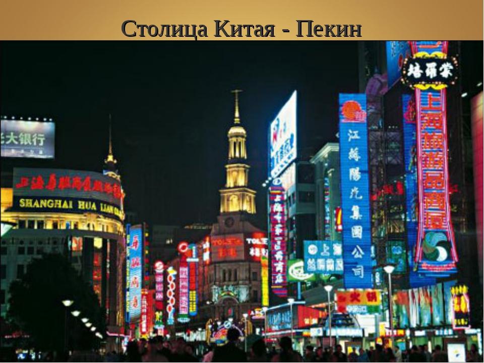 Столица Китая - Пекин Shibu lijack