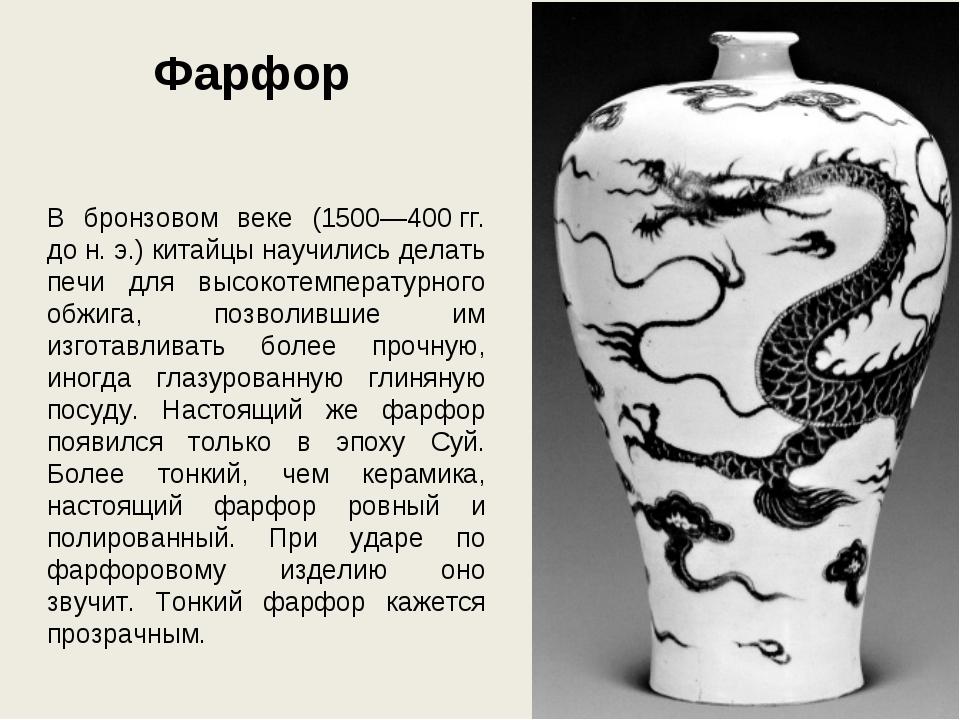 В бронзовом веке (1500—400гг. дон.э.) китайцы научились делать печи для вы...