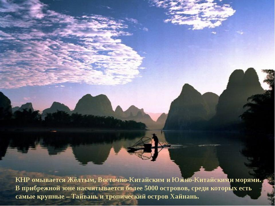 Shibu lijack КНР омывается Жёлтым, Восточно-Китайским и Южно-Китайскими морям...