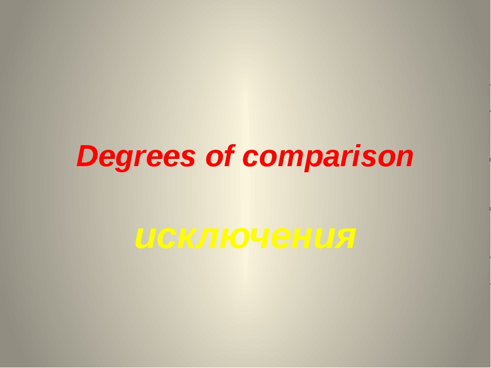 Degrees of comparison исключения