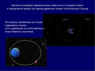 Кеплер исследовал движения всех известных в то время планет и эмпирически выв