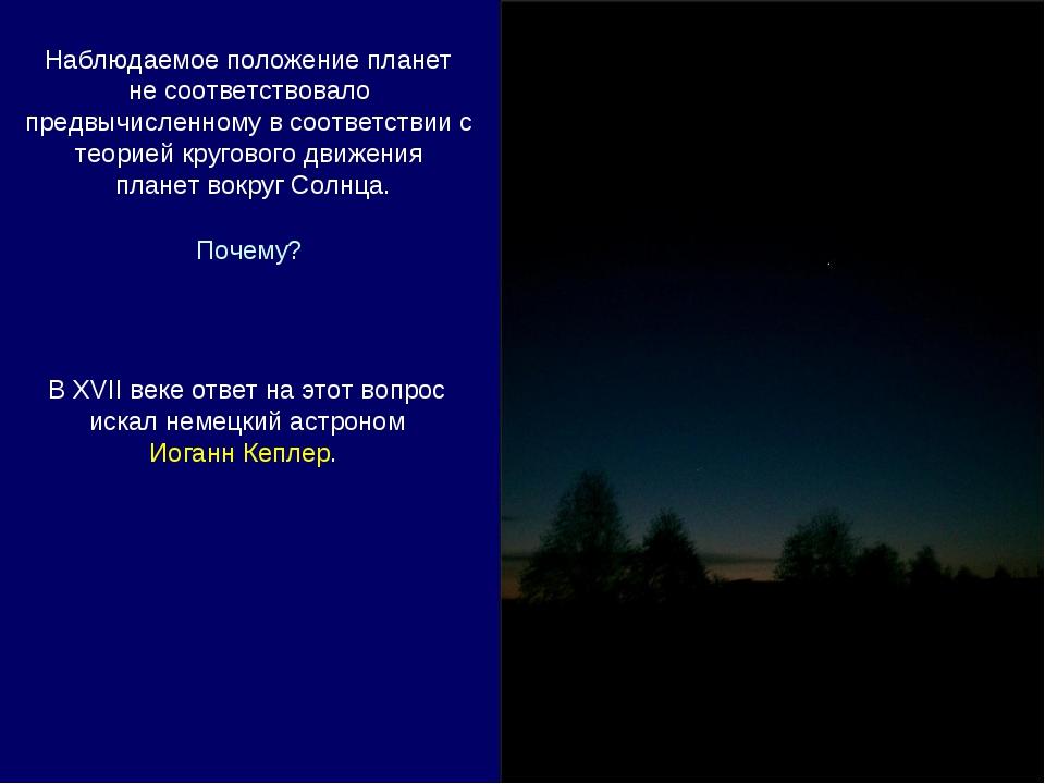 Наблюдаемое положение планет не соответствовало предвычисленному в соответств...