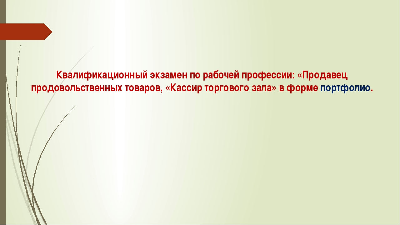 Квалификационный экзамен по рабочей профессии: «Продавец продовольственных то...