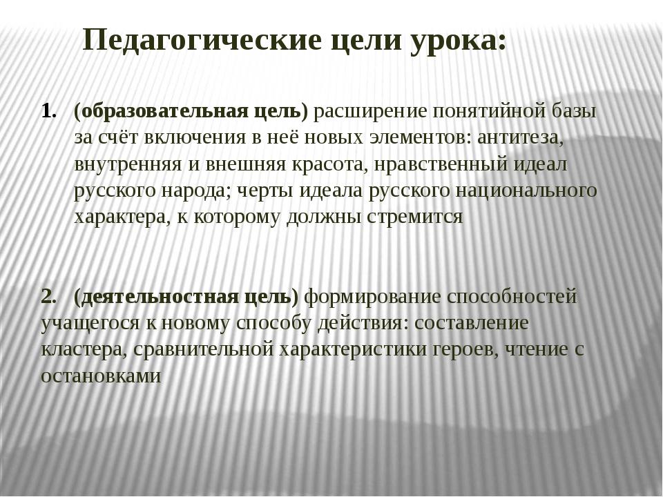Педагогические цели урока: (образовательная цель) расширение понятийной базы...