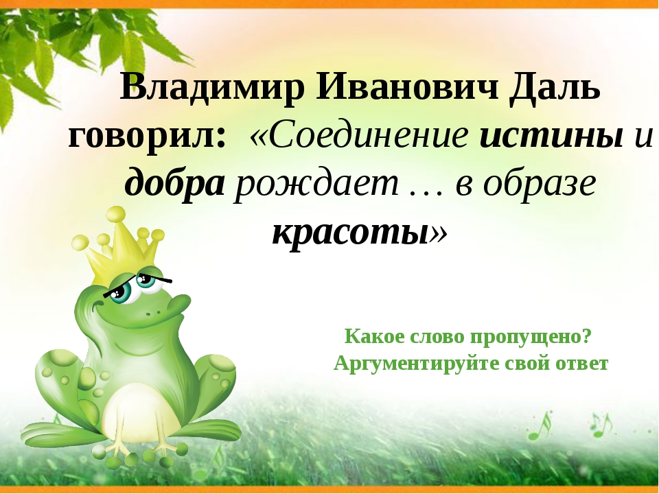 Владимир Иванович Даль говорил: «Соединение истины и добра рождает … в образе...