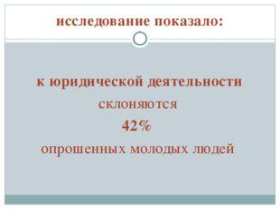 исследование показало: к юридической деятельности склоняются 42% опрошенных м