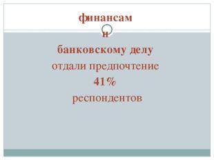 финансам и банковскому делу отдали предпочтение 41% респондентов
