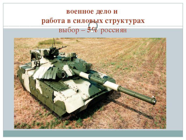 военное дело и работа в силовых структурах выбор – 5% россиян