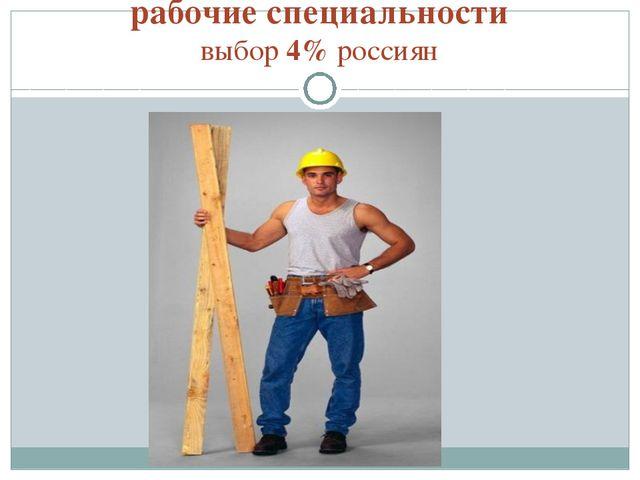 рабочие специальности выбор 4% россиян