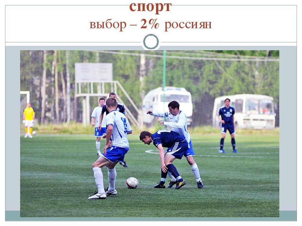 спорт выбор – 2% россиян