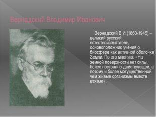 Вернадский Владимир Иванович Вернадский В.И.(1863-1945) – великий русский ес