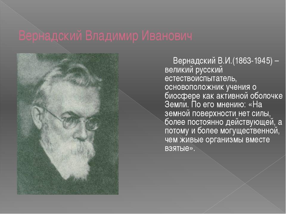Вернадский Владимир Иванович Вернадский В.И.(1863-1945) – великий русский ес...
