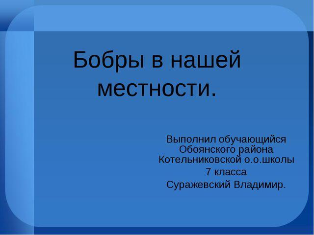 Бобры в нашей местности. Выполнил обучающийся Обоянского района Котельниковск...