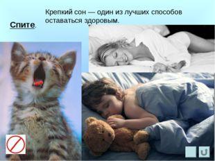 Спите. Крепкий сон — один из лучших способов оставаться здоровым.
