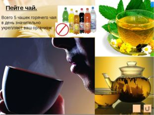 Пейте чай. Всего 5 чашек горячего чая в день значительно укрепляют ваш органи