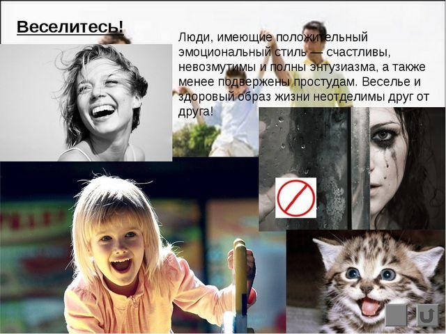 Веселитесь! Люди, имеющие положительный эмоциональный стиль — счастливы, нево...