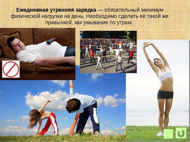 Ежедневнаяутренняя зарядка— обязательный минимум физической нагрузки на ден...
