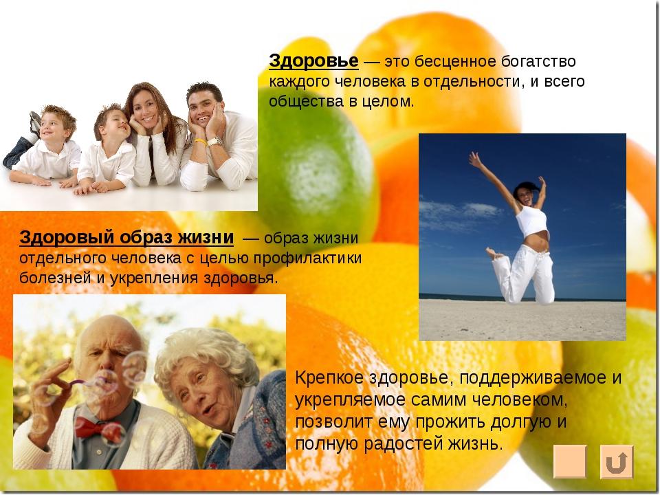 Здоровый образ жизни — образ жизни отдельного человека с целью профилактики...