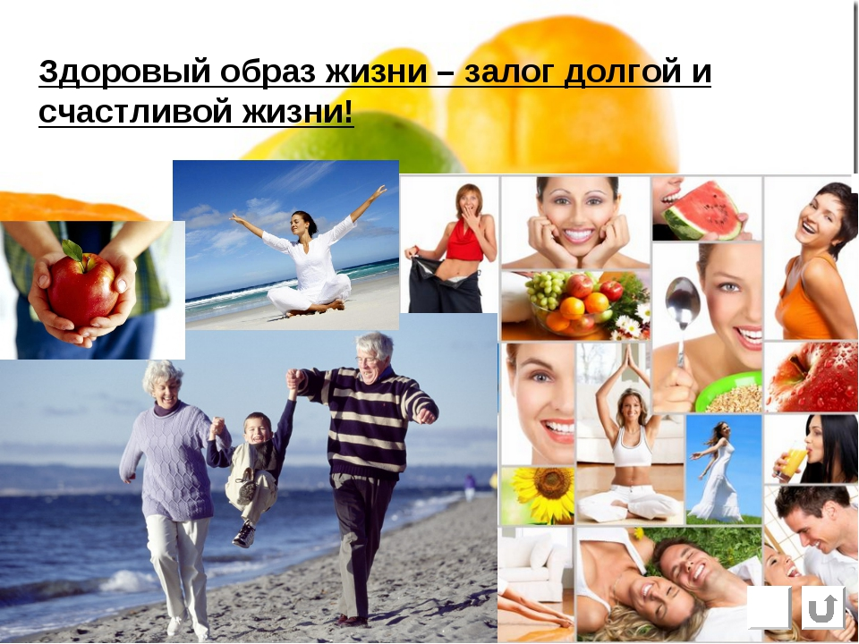 Здоровый образ жизни – залог долгой и счастливой жизни!