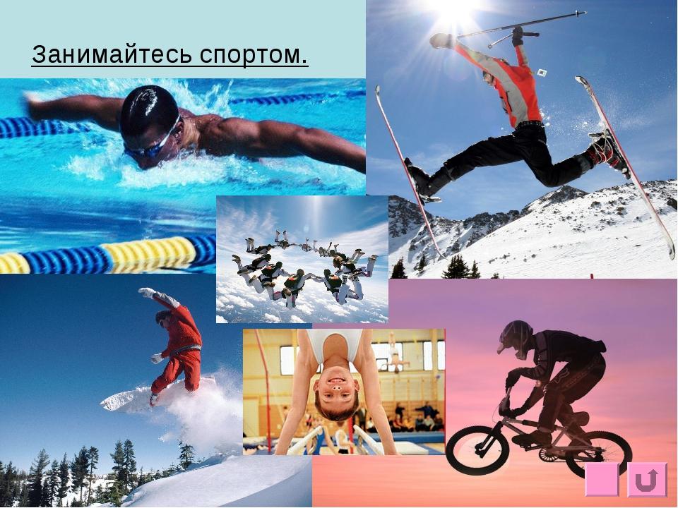 Занимайтесь спортом.
