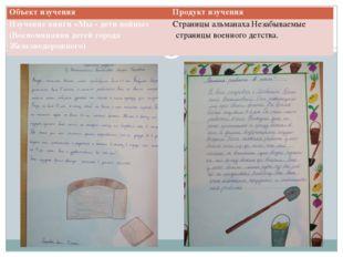 Объект изучения Продукт изучения Изучение книги«Мы - детивойны» (Воспоминани