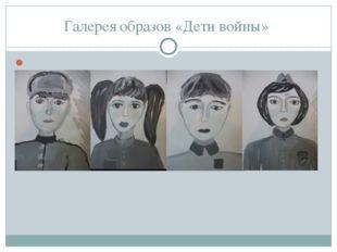 Галерея образов «Дети войны»