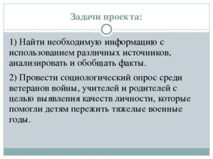 Задачи проекта: 1) Найти необходимую информацию с использованием различных ис