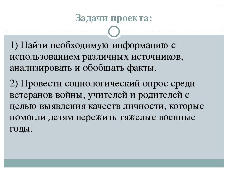 Задачи проекта: 1) Найти необходимую информацию с использованием различных ис...