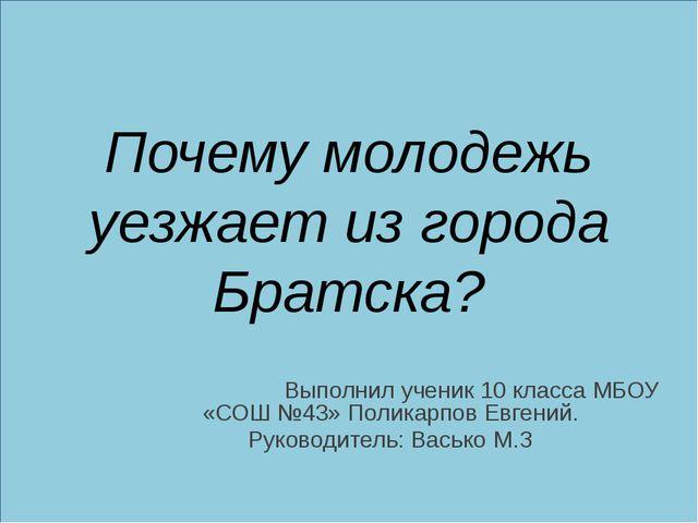 Почему молодежь уезжает из города Братска? Выполнил ученик 10 класса МБОУ «С...