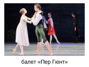 балет «Пер Гюнт»