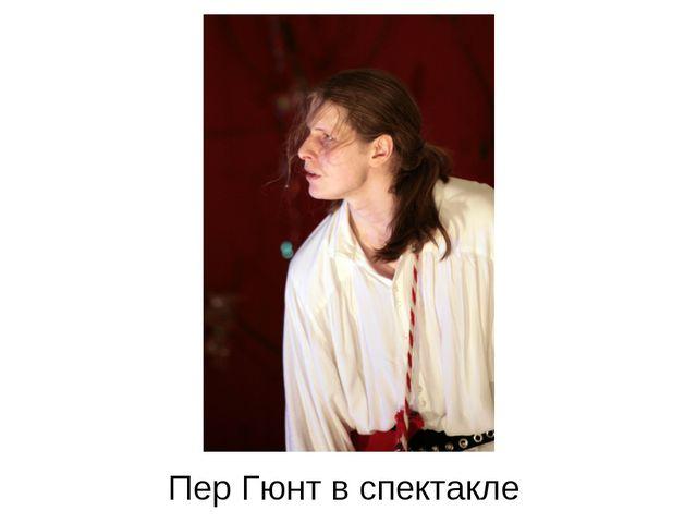 Пер Гюнт в спектакле