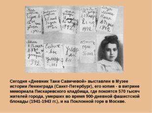 Сегодня «Дневник Тани Савичевой» выставлен в Музее истории Ленинграда (Санкт-