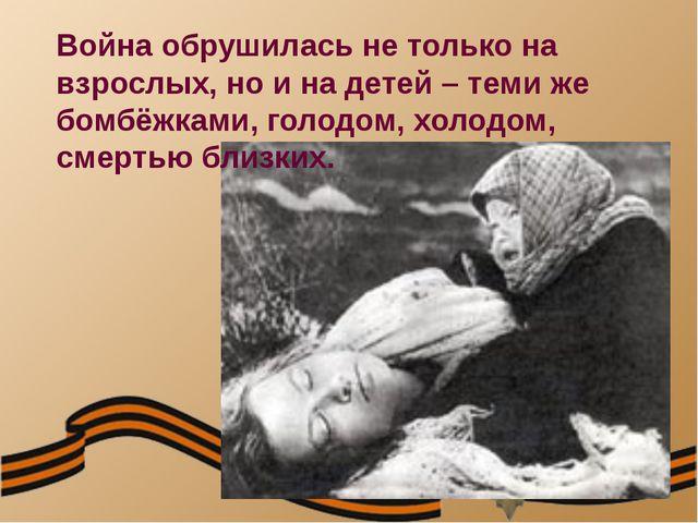 Война обрушилась не только на взрослых, но и на детей – теми же бомбёжками, г...