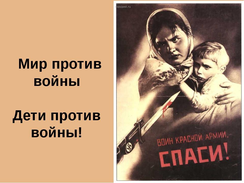 Мир против войны Дети против войны!