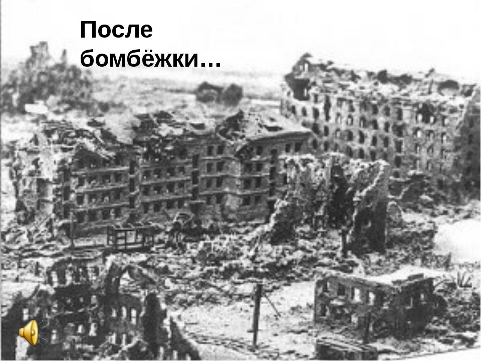 После бомбёжки…