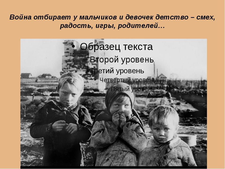 Война отбирает у мальчиков и девочек детство – смех, радость, игры, родителей…