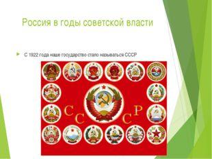 Россия в годы советской власти С 1922 года наше государство стало называться