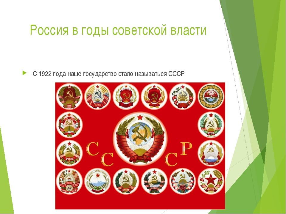 Россия в годы советской власти С 1922 года наше государство стало называться...