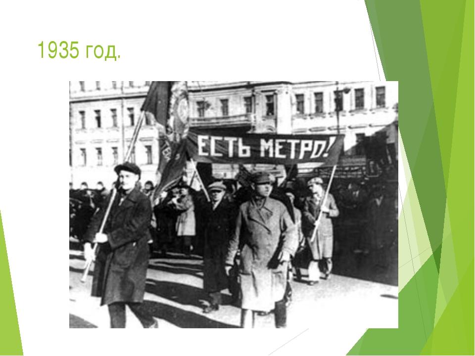 1935 год.
