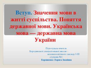 Вступ. Значення мови в житті суспільства. Поняття державної мови. Українська