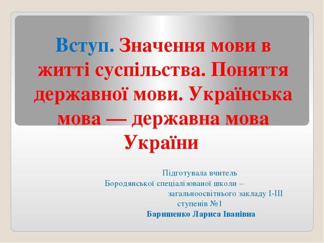 Вступ. Значення мови в житті суспільства. Поняття державної мови. Українська...