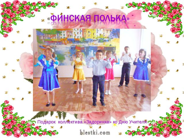 Подарок коллектива «Задоринка» ко Дню Учителя